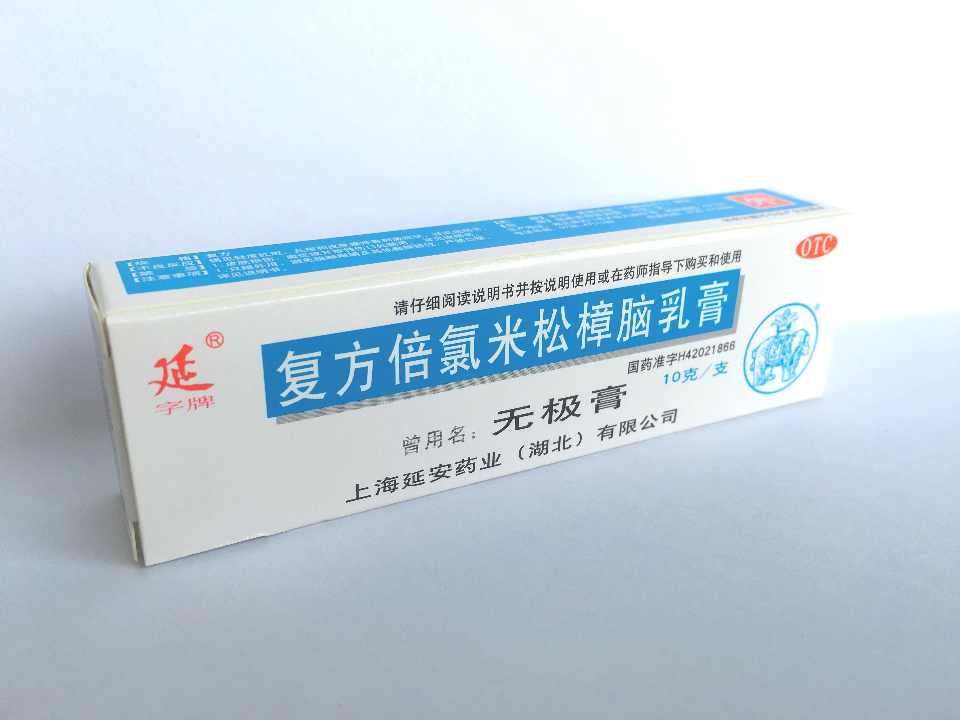 复方倍氯米松樟脑乳膏