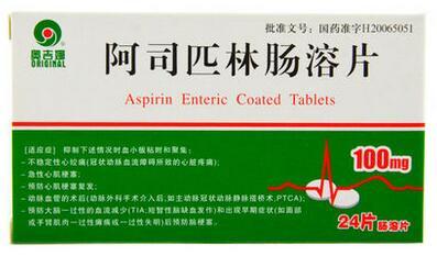 奥吉娜(阿司匹林肠溶片)