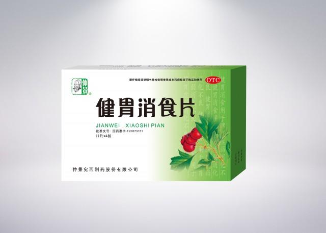 仲景(健胃消食片)