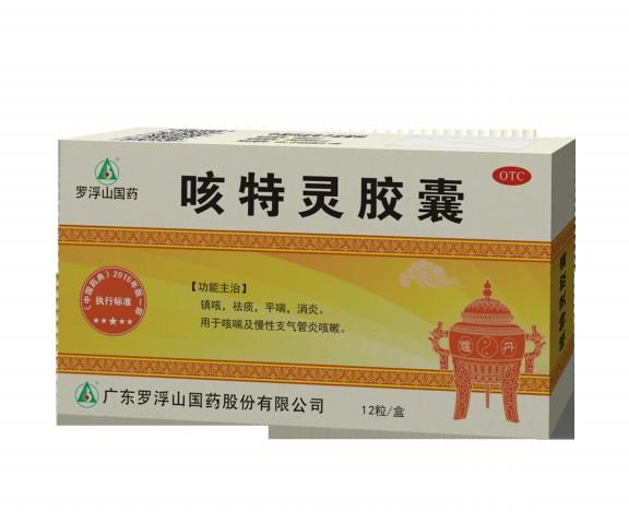 咳特灵片(罗浮山国药)