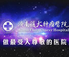 济南复大肿瘤医院