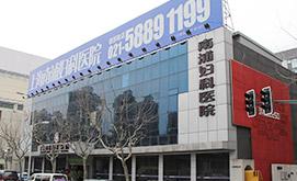 上海南浦妇科医院