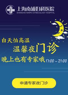 上海哪家医院看妇科