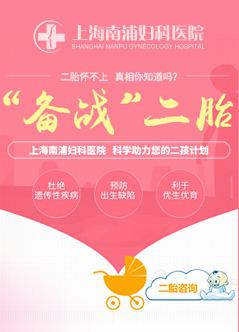 上海看妇科哪家医院好