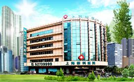 上海新科胃肠科医院
