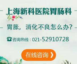 上海新科胃肠医医院