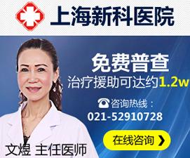 上海新科肝病科医院