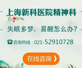 上海新科精神科医院