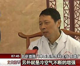 北京德胜门中医骨科