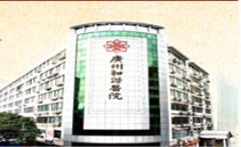 广州和谐癫痫病医院