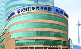 天津九龙男健医院