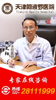 天津男科医院哪家好