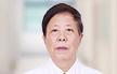 陈希球 副主任医师 接诊量8146 患者好评度★★★★★