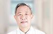 庄依亮 主任医师 教授,博士生导师 国务院特殊津贴专家 患者好评度★★★★★