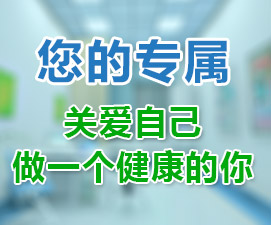 长春医科医院