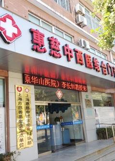 上海治疗皮肤病医院