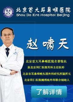 北京治疗耳聋医院哪家好