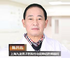 上海九龙男子医院