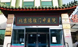 北京德胜门中医院口腔科