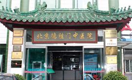 北京市德胜门中医院糖尿病