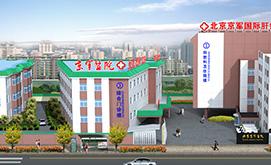 北京京军国际肝病医学研究院