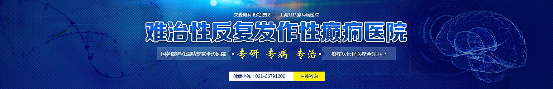 上海治癫痫的医院哪家好