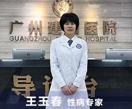 广州建国医院简介