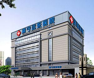 南宁远东医院