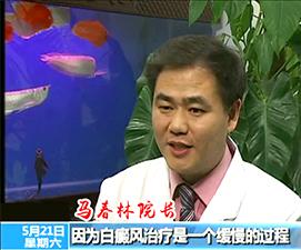 北京方舟白癜风医院品牌