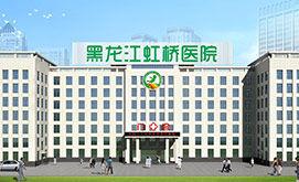 黑龙江虹桥不孕不育医院