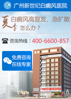 广州新世纪白癜风研究院