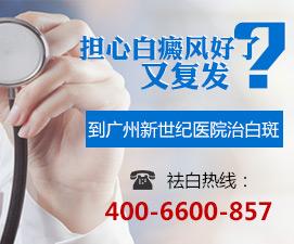 广州新世纪白癜风医院科室主任梁京峰