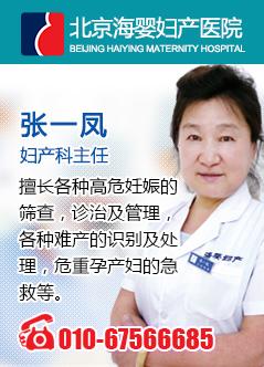 北京海婴妇产医院