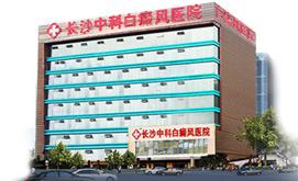 长沙白癜风医院