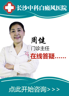 长沙中科白癜风医院