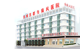 邯郸白癜风医院