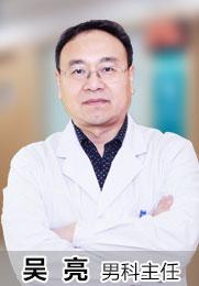 吴亮 主任医师 中国医师协会会员 问诊量:3425患者 好评:★★★★★