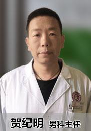 贺纪明 主任医师 中国医师协会会员 问诊量:3538患者 好评:★★★★★