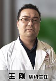 王刚 主任医师 中华泌尿科协会会员 问诊量:3425患者 好评:★★★★★