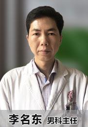 李名东 主任医师 中国医学会理事 问诊量:3147患者 好评:★★★★★