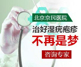 北京京民医院性病科