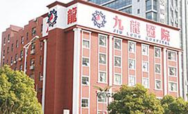长沙九龙皮肤病医院