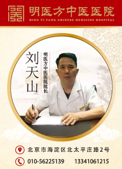 北京明医方中医医院