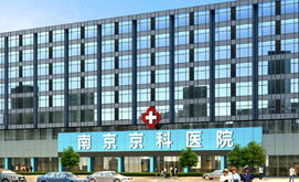 南京京科性病医院