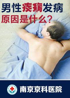 南京性病医院