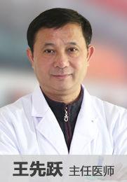 王先跃 主任医师 擅长:性病各种疾病 问诊量:3538患者 好评:★★★★★