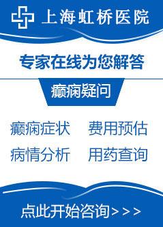 上海癫痫医院