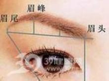眉下垂或位置低