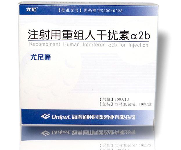 注射用重组人干扰素α-2b(尤尼隆)