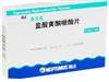盐酸黄酮哌酯片(洛沃克)